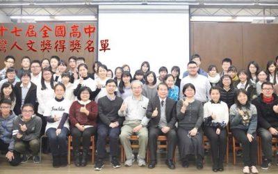 經驗分享:賴和文教基金會第十七屆全國高中台灣人文獎