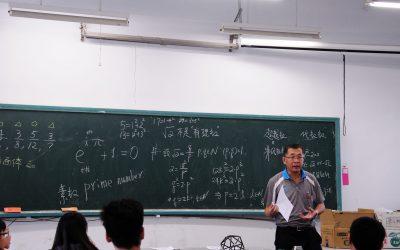經驗分享:彰師大 高中學生數學研究人才培育計畫