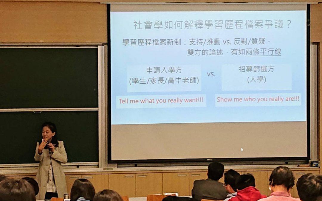 大學教授跟你說: 學習歷程檔案看什麼