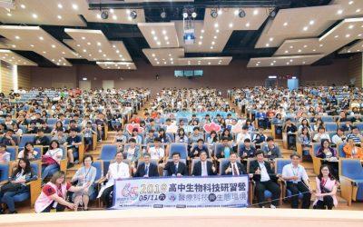 經驗分享:臺灣醫學會2019高中生物科技研習營